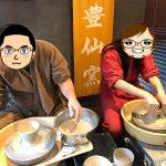京都 豊仙窯さんでろくろ陶芸体験してきたよ